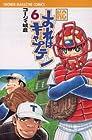 おれはキャプテン 第6巻 2004年12月17日発売