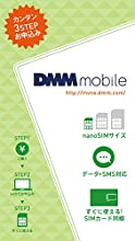 【Amazon.co.jp限定】DMM mobile SIMカード SMS機能付き データ通信専用 nanoSIM 月額590円~【iPhone5〜6s対応】 DSN001