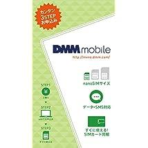 【Amazon.co.jp限定】 [iPhone5~6s / Galaxy S6 / Xperia Z3~Z5 他対応] DMM mobile SIMカード SMS機能付き データ通信専用 nanoSIM 月額590円~ DSN001
