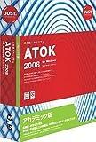 ATOK 2008 for Windows アカデミック版