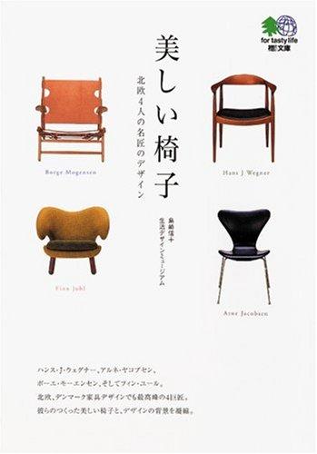 美しい椅子―北欧4人の名匠のデザイン