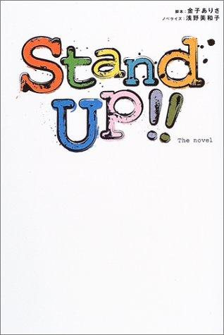 STAND UP!ノベライズ