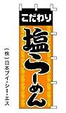 【塩らーめん】のぼり旗 3枚セット (日本ブイシーエス)28K001014019