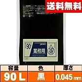 業務用ゴミ袋【90L・黒・0.045mm・P-92】ケース[10枚×30冊]