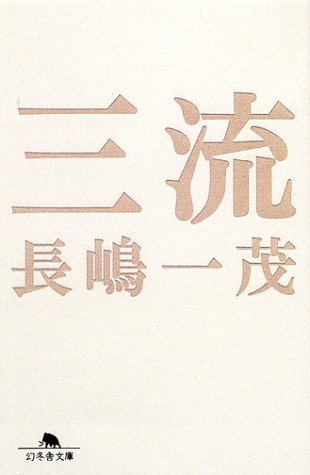 三流 (幻冬舎文庫)