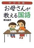 中学受験 お母さんが教える国語 (地球の歩き方BOOKS)