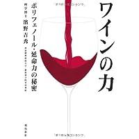 ワインの力—ポリフェノール・延命力の秘密
