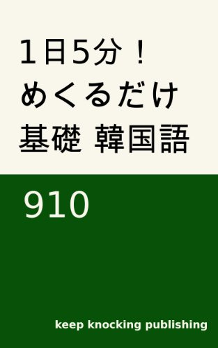 1日5分!めくるだけ 基礎 韓国語 910