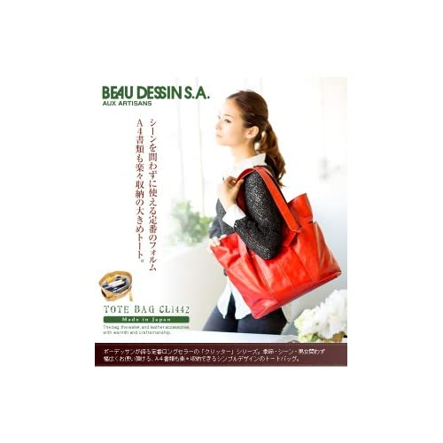[ボーデッサン] BEAU DESSIN S.A. トートバッグ CL1442 CLATTA クラッターシリーズ ブラック BD-CL1442-BK