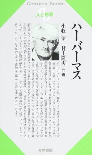 ハーバーマス (Century Books―人と思想)