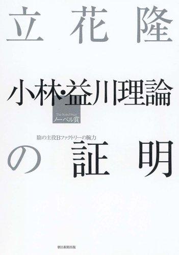 小林・益川理論の証明