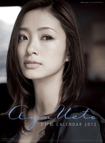 上戸彩 [2012年 カレンダー]