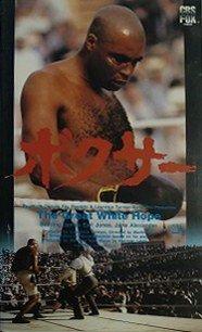 ボクサー [VHS]