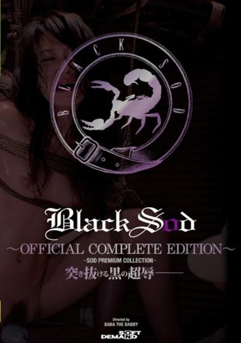 [大沢佑香 大石もえ 一戸のぞみ 愛間みるく 水朝美樹] Black Sod  ~OFFICIAL COMPLETE EDITION~