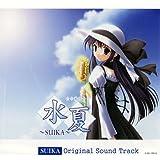 水夏 オリジナルサウンドトラック
