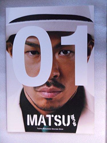 2010年公演パンフレット MATSUぼっち 松本利夫わんまんSHOW ラフォーレミュージアム原宿 EXILE