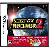 ゲームセンターCX 有野の挑戦状2(通常版:初回封入特典無し)
