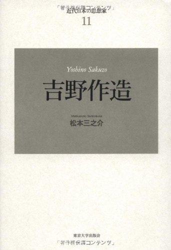 近代日本の思想家〈11〉吉野作造 (近代日本の思想家 11)