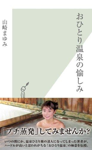 おひとり温泉の愉しみ 光文社新書