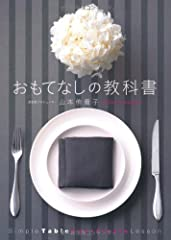 おもてなしの教科書 (美人開花シリーズ)