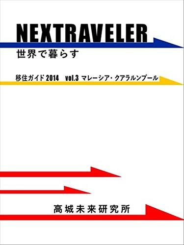 NEXTRAVELER 世界で暮らす 移住ガイド 2014 vol.3 マレーシア・クアラルンプール