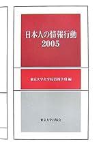 日本人の情報行動〈2005〉