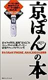 京ぽんの本―京セラAirH″PHONE AH‐K3001V活用術
