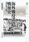 海外戦没者の戦後史: 遺骨帰還と慰霊 (歴史文化ライブラリー)