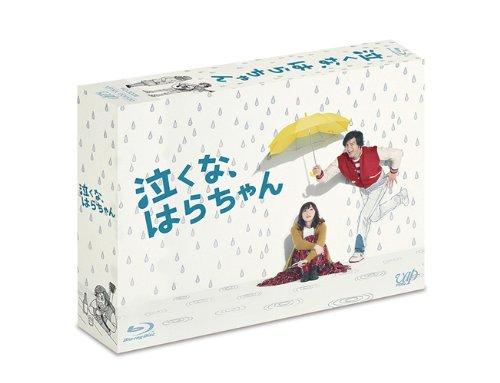 「泣くな、はらちゃん」Blu-ray BOX