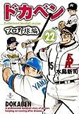 ドカベン (プロ野球編22) (秋田文庫 (6-88))