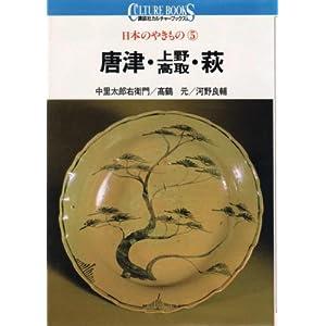 日本のやきもの〈5〉唐津・上野・高取・萩