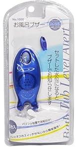 お風呂ブザー ブルー №1000