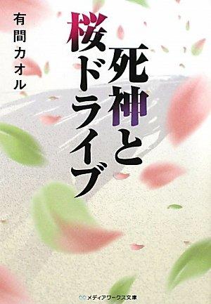 死神と桜ドライブ (メディアワークス文庫)