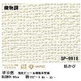 壁紙 のりなしタイプ サンゲツ SP-9918 92cm巾 10m巻〔防カビ〕〔日本製〕