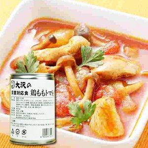 災害対応食 缶詰 惣菜 鶏ももトマト煮 4号缶 (約2人前) (災対食 非常食 保存食 備蓄用)