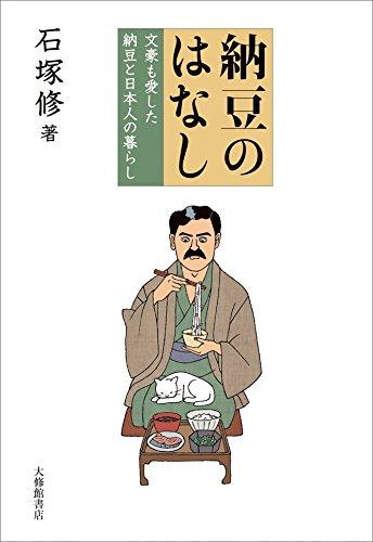 納豆のはなし: 文豪も愛した納豆と日本人のくらし -
