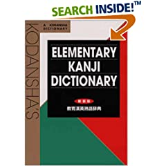 Kodanshas Elementary Kanji Dictionary (Japanese for Busy People)