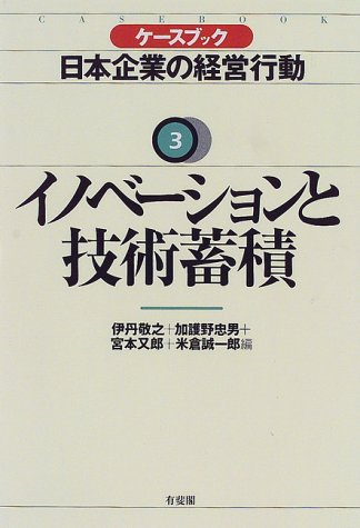 イノベーションと技術蓄積 (ケースブック 日本企業の経営行動)
