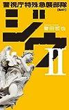 ジウ / 誉田 哲也 のシリーズ情報を見る