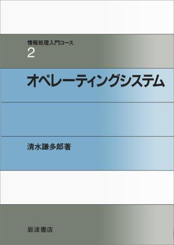 オペレーティングシステム (情報処理入門コース)