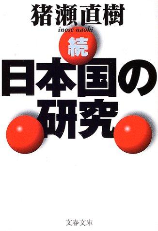 続・日本国の研究