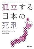 孤立する日本の死刑