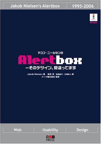 ヤコブ・ニールセンのAlertbox