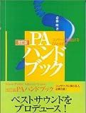 PAハンドブック―コンサートを演出するPAとは何か