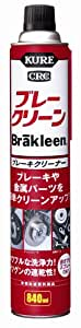 KURE [ 呉工業 ] ブレークリーンロング増量 (840ml)  ブレーキクリーナー [ 品番 ] 3014 [HTRC2.1]