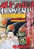 将太の寿司 14 (プラチナコミックス)
