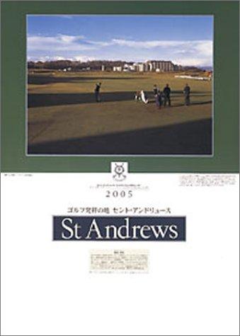 セント・アンドリュース カレンダー 2005