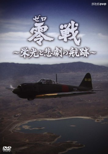 NHK-DVD 零戦 ~栄光と悲劇の航跡~