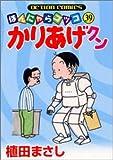 かりあげクン 39 (アクションコミックス)
