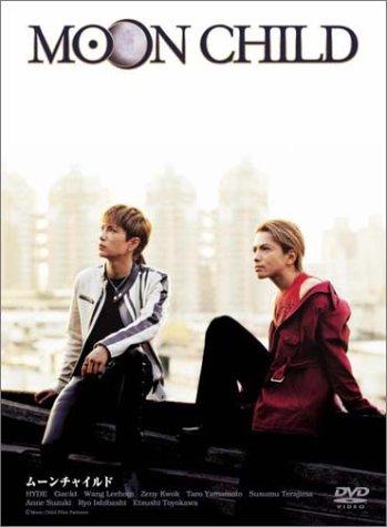 MOON CHILD 初回生産限定版 [DVD]